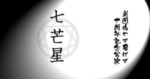 劇団鳴かず飛ばず10周年記念公演『七芒星』