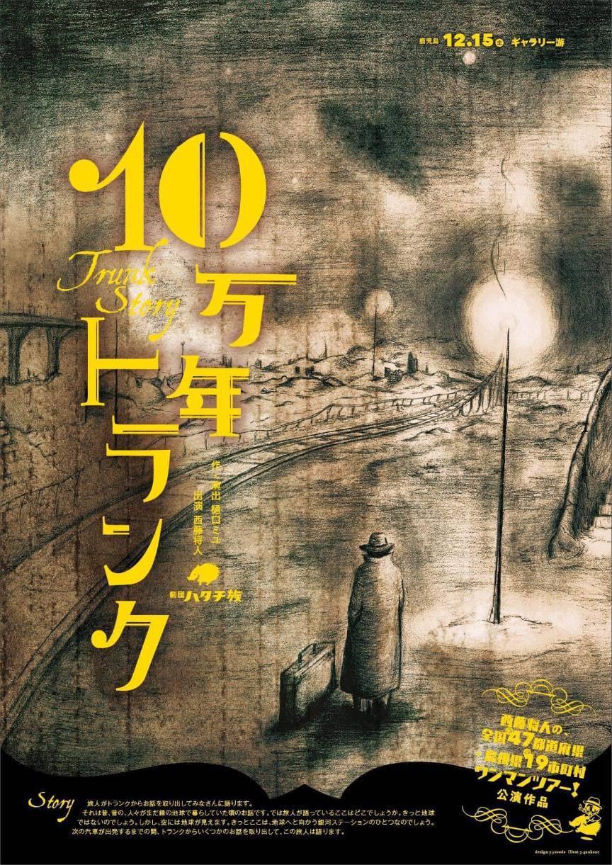 島根の劇団ハタチ族「10万年トランク」